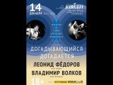 Леонид Федоров &amp Владимир Волков - 14.12.2012@ Капелла, Петербург.