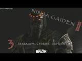 Ninja Gaiden 2 3 - ГЕНДАЛЬФ СУСЛИК ПАУКАН