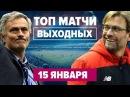 Манчестер Юнайтед - Ливерпуль Лестер - Челси Севилья - Реал Мадрид Ювентус - Фиоре...