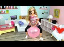 Мультик Барби Зарядка для Беременных Куклы Игрушки для девочек