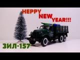 ЗИЛ-157 HEPPY NEW YEAR!!!