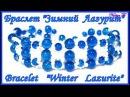 Бисероплетение - Браслет из бисера Зимний Лазурит / DIY Beaded Bracelet Winter Lazurite eng