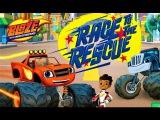 Blaze and The Monster Machines - Race To The Rescue   Вспыш Спасает Друзей Мультики игры для детей