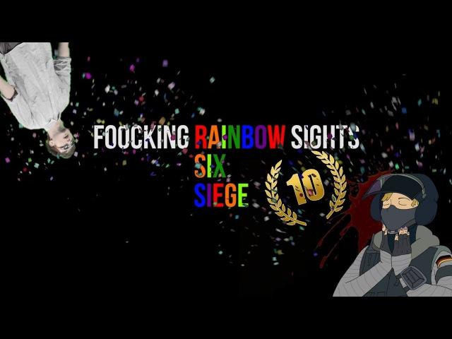 Fooking Rainbow Sights 10 Юбилейный выпуск