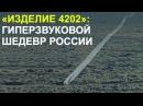 РУССКИЙ ПАЛАЧ США РАЗОГНАЛСЯ ДО 7 КМ С оружие гиперзвуковая ракета глайдер ю 71 испытание видео