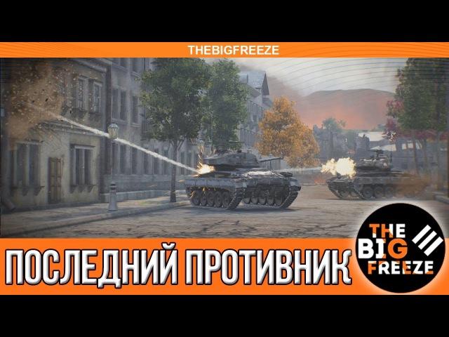 КОГДА ОСТАЛСЯ ПОСЛЕДНИЙ ПРОТИВНИК В БОЮ worldoftanks wot танки — [wot-vod.ru]
