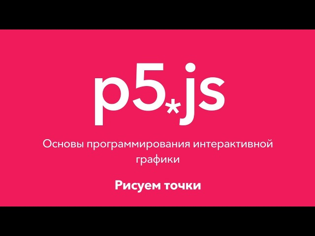 2. Рисуем точки. P5.js Основы программирования интерактивной графики
