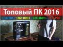 Топовый ПК i7 6700K GTX 980Ti 16Gb DDR4 Z170 PRO