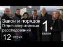 Закон и порядок Отдел оперативных расследований 1 сезон 12 серия Обратный отсчет