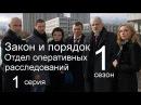Закон и порядок Отдел оперативных расследований 1 сезон 1 серия Феи