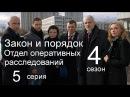 Закон и порядок Отдел оперативных расследований 4 сезон 5 серия Совесть