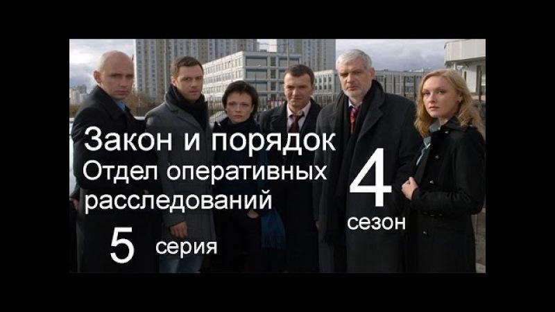 Закон и порядок Отдел оперативных расследований 4 сезон 5 серия (Совесть)