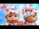 Как сшить шапочку для куклы Беби Борн легко и просто