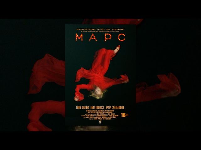 Марс 2004 Фильм