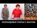 Леопардовое платье с бантом Часть 3 Выкраиваем подкладку Как сшить шелковое пла