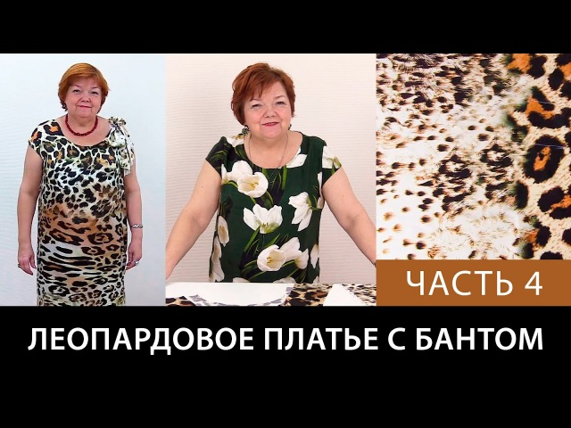 Леопардовое платье с бантом Соединяем детали платья Как сшить шелковое платье своими руками Часть 4