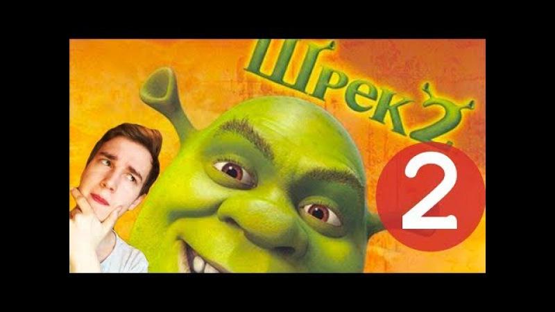 ПРИКЛЮЧЕНИЯ ШРЕКА   Shrek 2: The Game 2