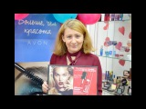 Представитель AVON Наталья Соколова