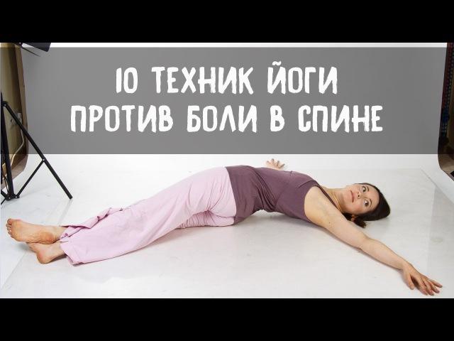 10 техник йоги против боли в спине