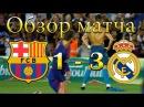 Барселона без Неймара проигрывает Реалу Обзор матча и все голы в HD