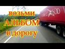 ШАНСОН №1 с Русскими песнями по дорогам далёкой Колумбии 💎💎 Video by Carlos Arcila