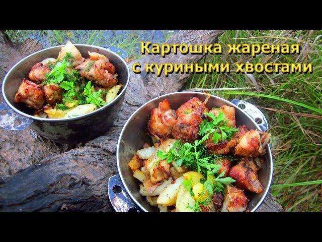 Лесная кухня Картошка жареная с куриными хвостиками