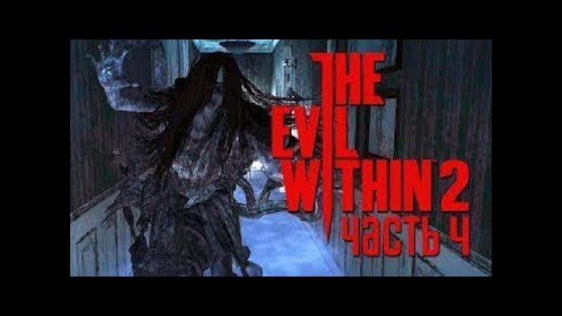 The Evil Within 2 — Часть 4 Прохождение УЖАСНЫЙ ПРИЗРАК ЖЕНЩИНЫ ПО СЛЕДАМ ЛИЛИ