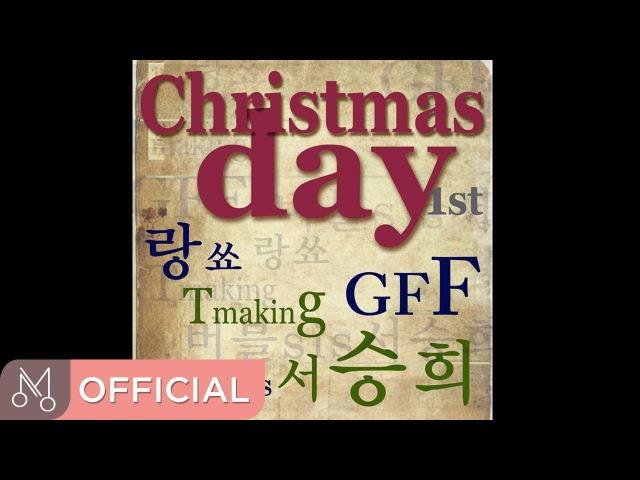 서승희(버블시스터즈) 'Christmas day' - Christmas day (feat. GFF, 랑쑈)