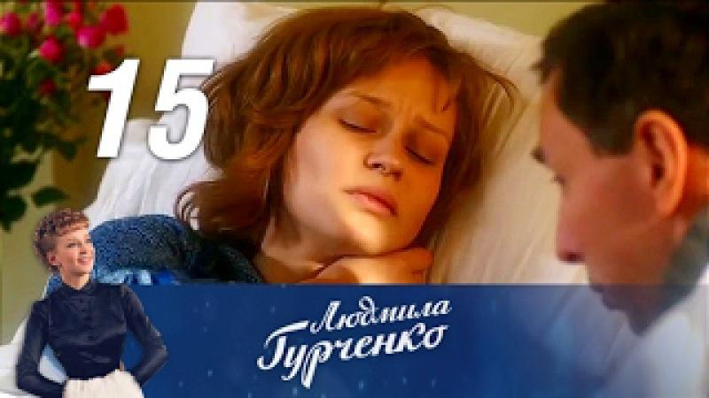 Людмила Гурченко. Серия 15 (2015) Биография, драма @ Русские сериалы