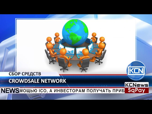 KCN Платформа Crowdsale Network запускает ICO 1
