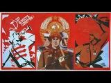 СССР Жив! Несокрушимая и Легендарная! С Праздником, Защитники Советской Страны!