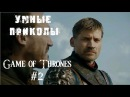 Игра Престолов - Умные приколы. Game of Thrones - Smart Jokes 2