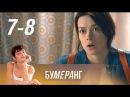 Бумеранг. 7 и 8 серия (Премьера 2017). Мелодрама @ Русские сериалы