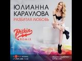 Юлианна Караулова - Разбитая Любовь (DJ PitkiN Remix)(Official remix)