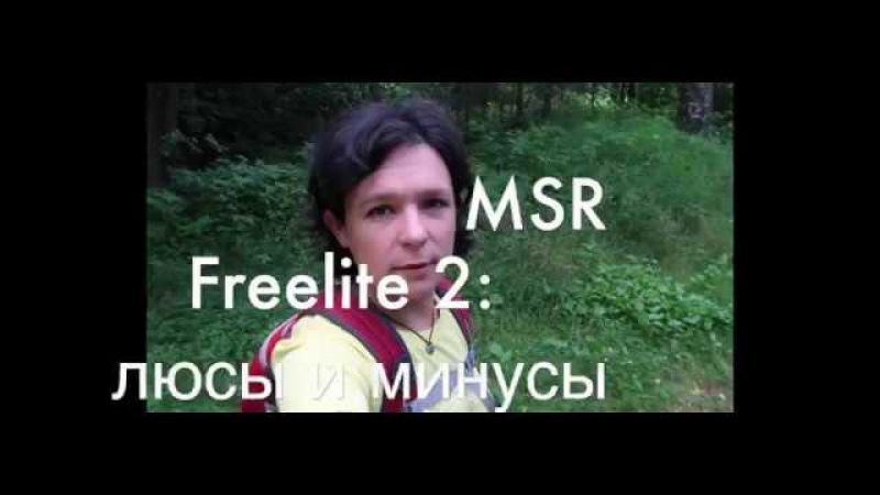 Обзор палатки MSR Freelite 2: плюсы и минусы эксплуатации. Мнение после похода