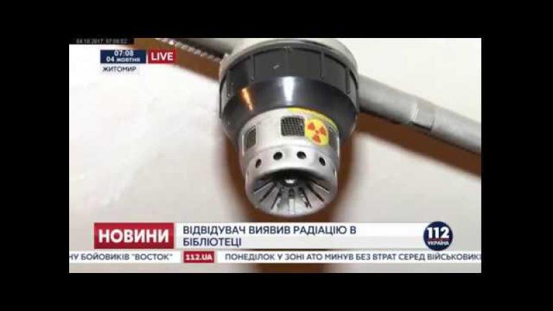 Радіоактивні датчики диму в обласній бібліотеці ім. Ольжича м. Житомира