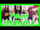 Учим танец под песню MiyaGi Эндшпиль I GOT LOVE dancehall choreo by Polina Dubkova