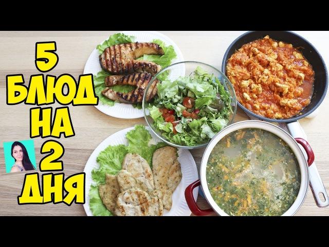 А ВЫ ТАКОЕ ЕДИТЕ 13 ♥ Готовлю 5 блюд на 2 дня ♥ Вкусное меню и простые рецепты ♥ Stacy Sky