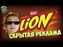 SKETCHTIME 1 СКРЫТАЯ РЕКЛАМА LION