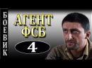 АГЕНТ ФСБ 4. БОЕВИКИ ФИЛЬМЫ РУССКИЕ НОВЫЕ 2017