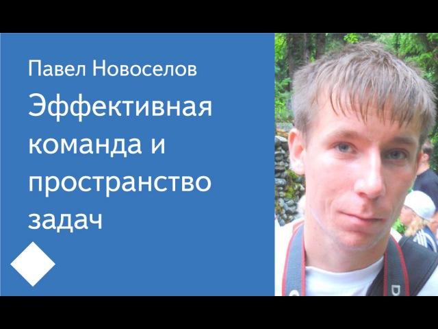 007. Эффективная команда и пространство задач - Павел Новоселов