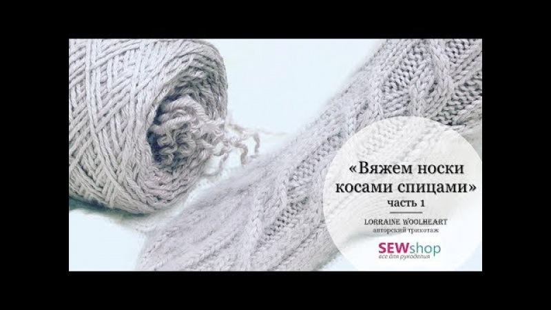 Вяжем носки с косами спицами Часть 1 видео мастер класс по вязани