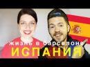 ОБРАЗОВАНИЕ В ИСПАНИИ: поступление, цены, жизнь в Барселоне (feat Andrey Kirov)