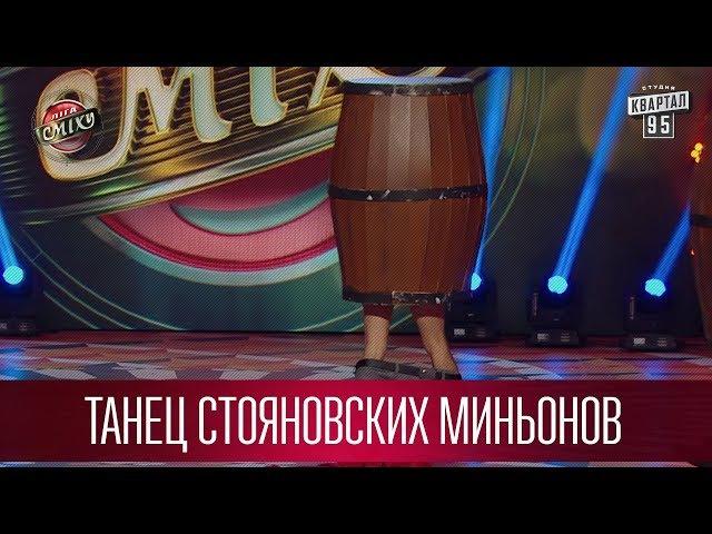 Танец стояновских миньонов