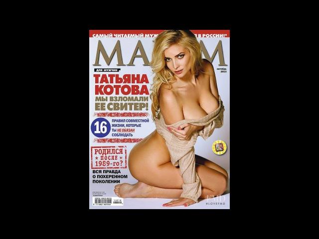 Журнал с голыми сиськами, топлес, сиськи, naked