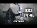 SKYRIM - НОВОЕ ОРУЖИЕ ГИБЕЛЬНАЯ ГРАНЬ И МАГИЧЕСКИЕ СТРЕЛЫ CREATION CLUB