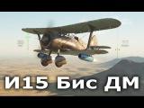 Лучшие самолеты в World of Warplanes И15 Бис ДМ