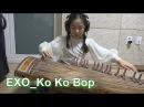 초등학생이 연주하는 EXO_Ko Ko Bop 가야금 (박고은) cover