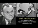 История гипноза. Гипнотическая индукция Дейва Элмана.