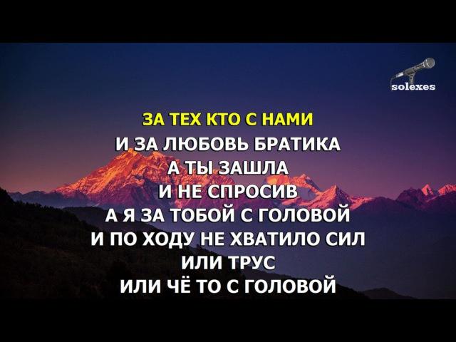 (Караоке) Каспийский Груз - С ней живой